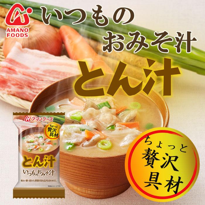 Photo1: フリーズドライ 味噌汁 アマノフーズ いつものおみそ汁 とん汁 (1)