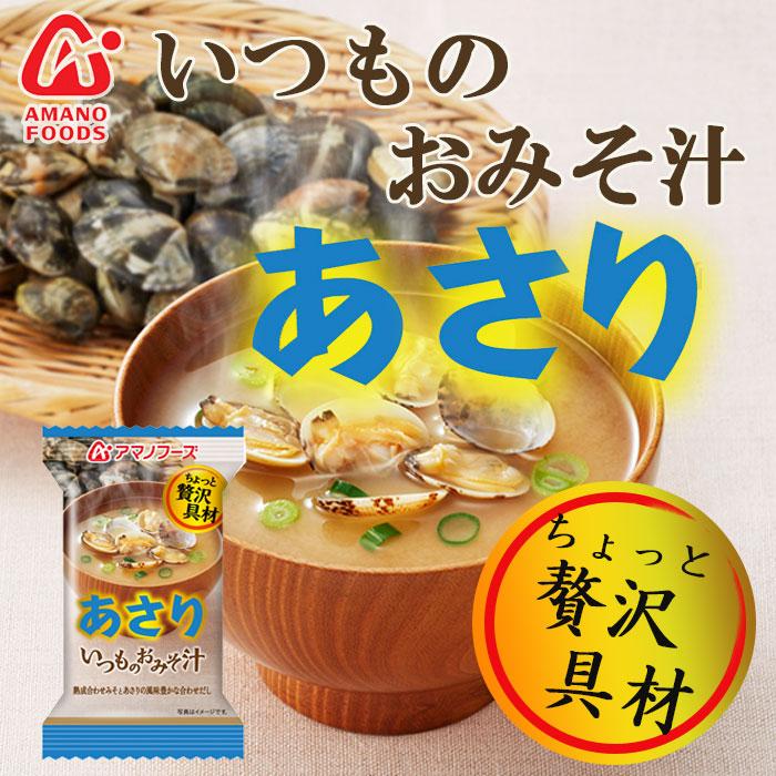 Photo1: フリーズドライ 味噌汁 アマノフーズ いつものおみそ汁 あさり (1)