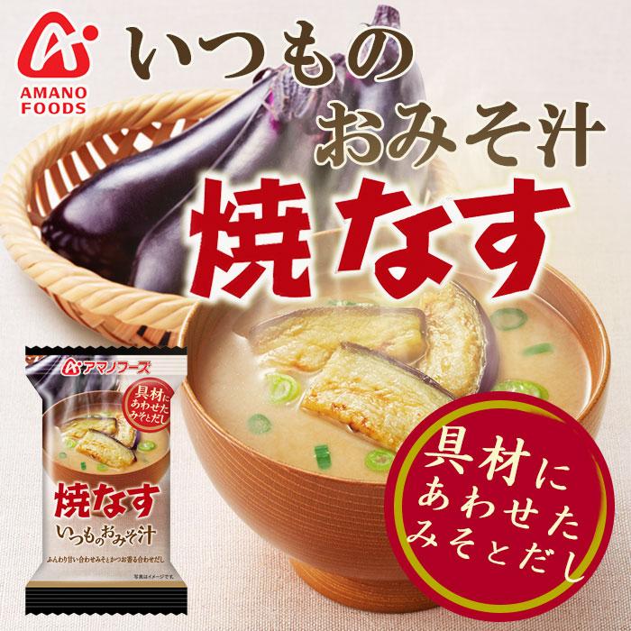 Photo1: フリーズドライ 味噌汁 アマノフーズ いつものおみそ汁 焼なす (1)