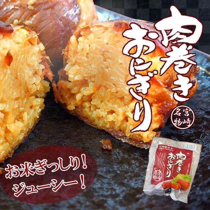 Photo1: レトルト 宮崎県特産 肉巻き おにぎり 120g (1)