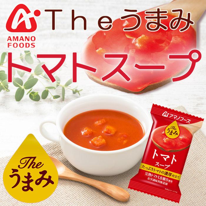 Photo1: フリーズドライ アマノフーズ  スープ Theうまみ トマトスープ  化学調味料 無添加 (1)