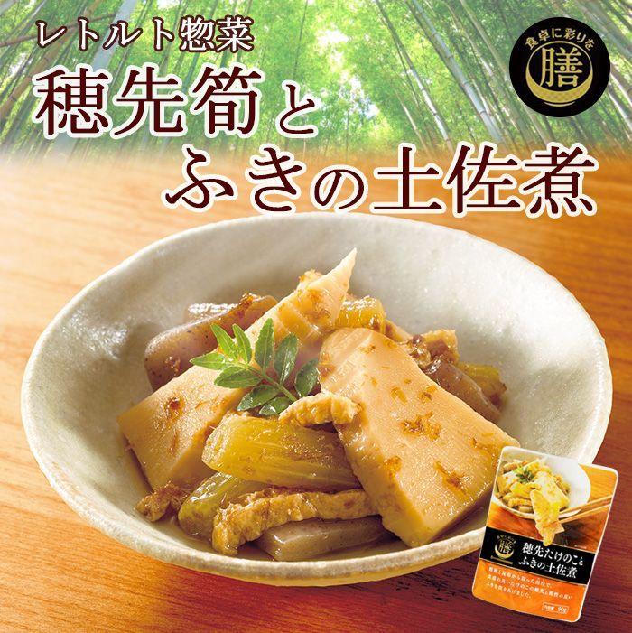 Photo1: 穂先たけのことふきの土佐煮 90g 食卓に彩りを 膳 (1)