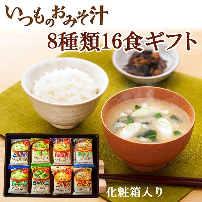 Photo1: アマノフーズ フリーズドライ いつものおみそ汁 ギフトボックスセット 8種類16食 (1)