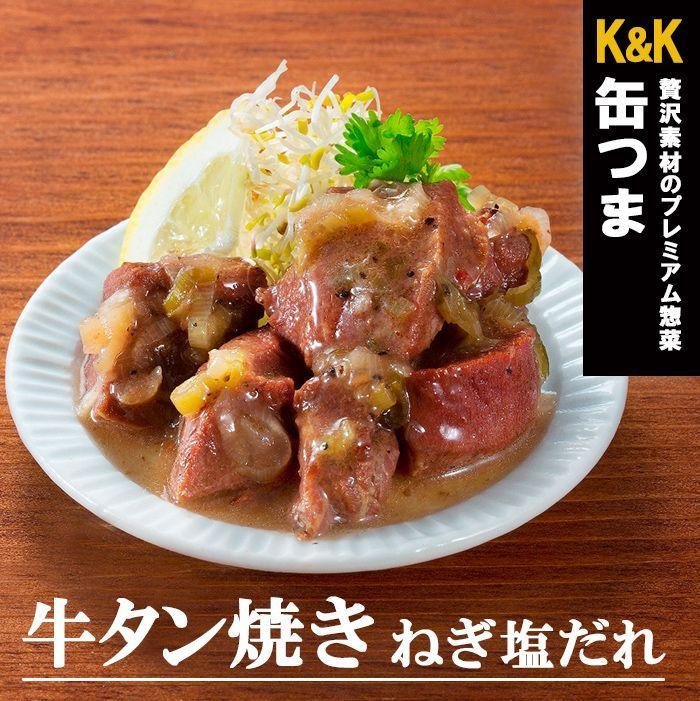 Photo1: 缶つま 缶づめ 牛タンねぎ塩だれ60g (1)