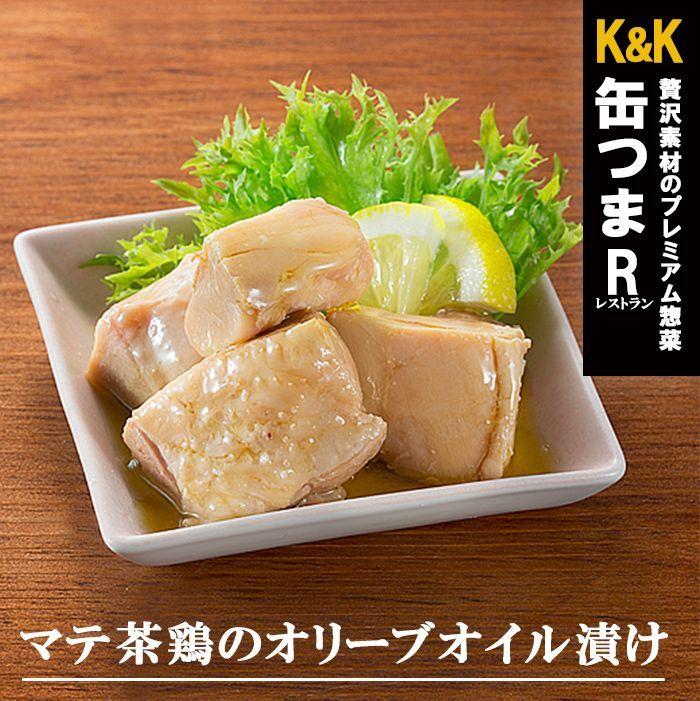 Photo1: 缶つま 缶詰め レストラン マテ茶鶏のオリーブオイル漬け150g (1)