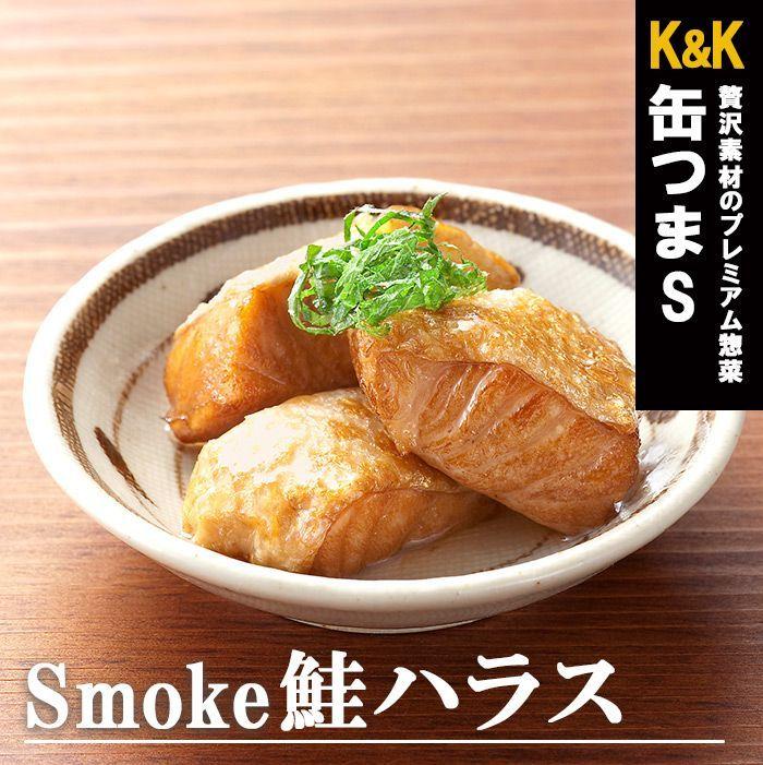Photo1: 缶つま 缶詰め スモーク 鮭ハラス50g (1)