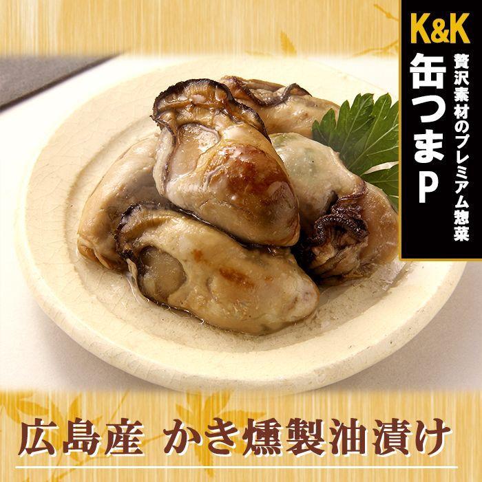 Photo1: 缶つま 缶詰め プレミアム 広島産かき燻製油漬け60g (1)