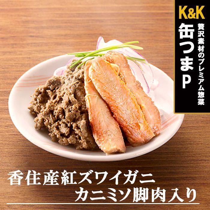 Photo1: 缶つま 缶詰め プレミアム 香住産紅ズワイガニカニミソ脚肉入り60g (1)
