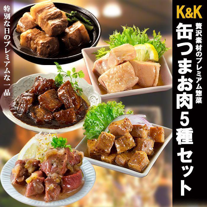 Photo1: 缶つま 缶づめ お肉5種類詰め合わせセット (1)