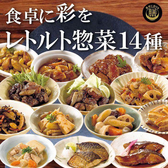 Photo1: レトルト惣菜 膳惣菜 詰め合わせ14種セット 食卓に彩りを 膳 (1)