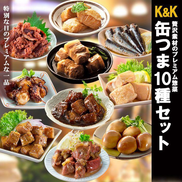 Photo1: 缶つま 缶づめ 10種類詰め合わせセット (1)