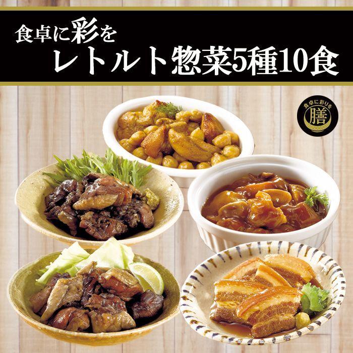 Photo1: レトルト 惣菜 おかず詰め合わせセット 5種類10食セット(膳シリーズ) (1)