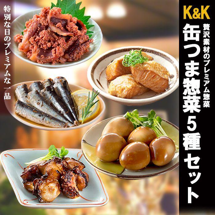 Photo1: 缶つま 缶づめ 5種類詰め合わせセット 国分 (1)