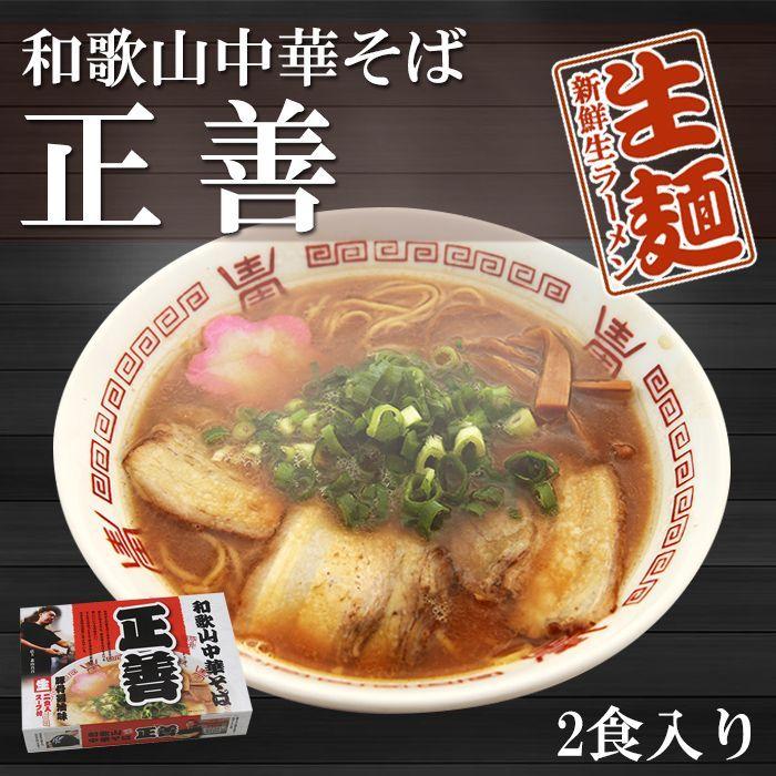 Photo1: 和歌山中華そば 正善 和歌山ラーメン 2食入 (1)