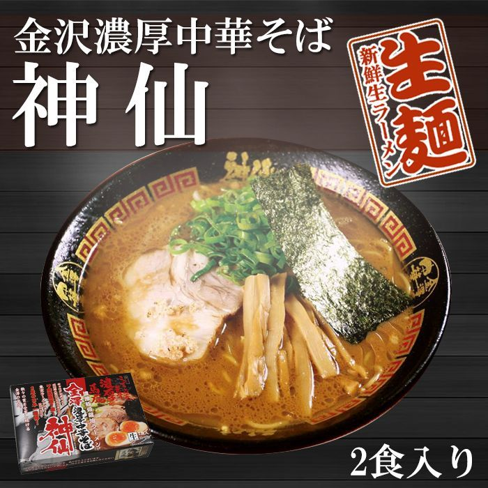 Photo1: 金澤濃厚中華そば 神仙 金沢ラーメン 2食入 (1)