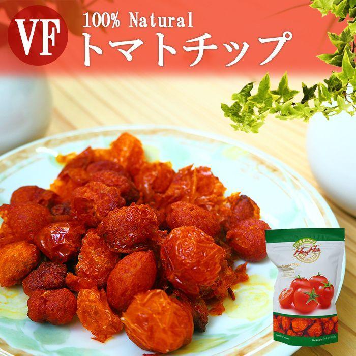 Photo1: VF ミニトマトチップ20g 100%Natural 化学調味料無添加 砂糖不使用 (1)