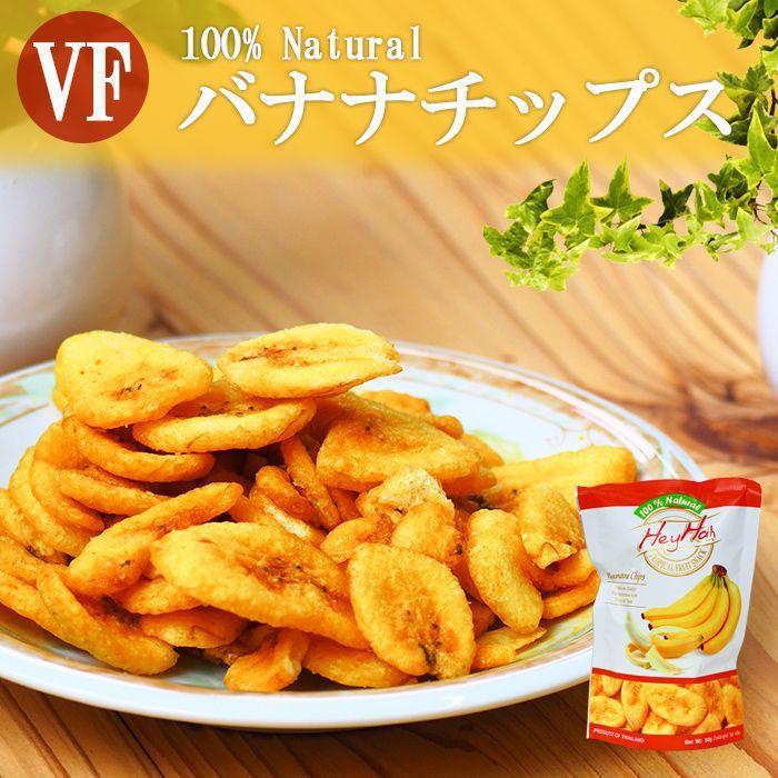 Photo1: VF バナナチップ50g 100%Natural 化学調味料無添加 砂糖不使用 (GMP HACCP証明) (1)