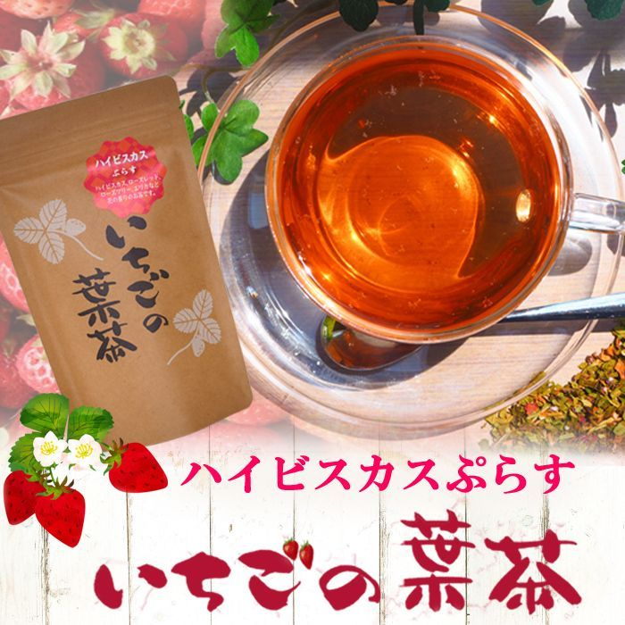 Photo1: いちごの葉茶 ハイビスカスプラス お花の香りのフレーバティー (1)