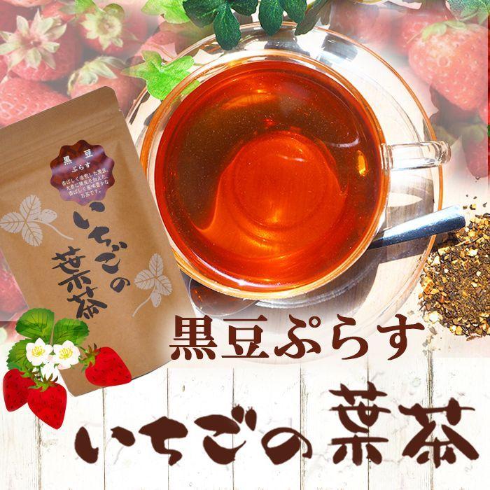 Photo1: いちごの葉茶 黒豆プラス 焙煎した黒豆をぷらすした香ばしいお茶 (1)