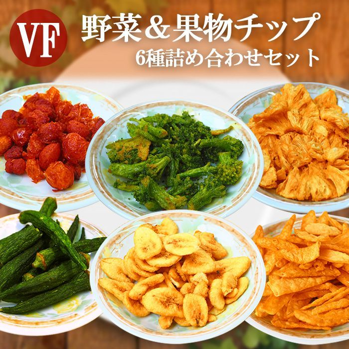 Photo1: VF 野菜&果物チップス 6種類アソートセット 100%Natural 化学調味料無添加 (1)