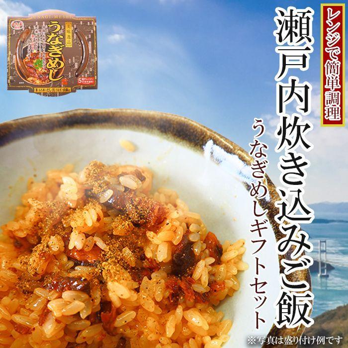 Photo1: 瀬戸内の海の幸 炊き込み御飯うなぎめし4食詰め合わせギフトセット レンジ調理 (1)