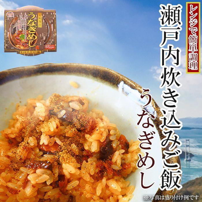 Photo1: 瀬戸内の海の幸 炊き込み御飯うなぎめし レンジで簡単調理 (1)