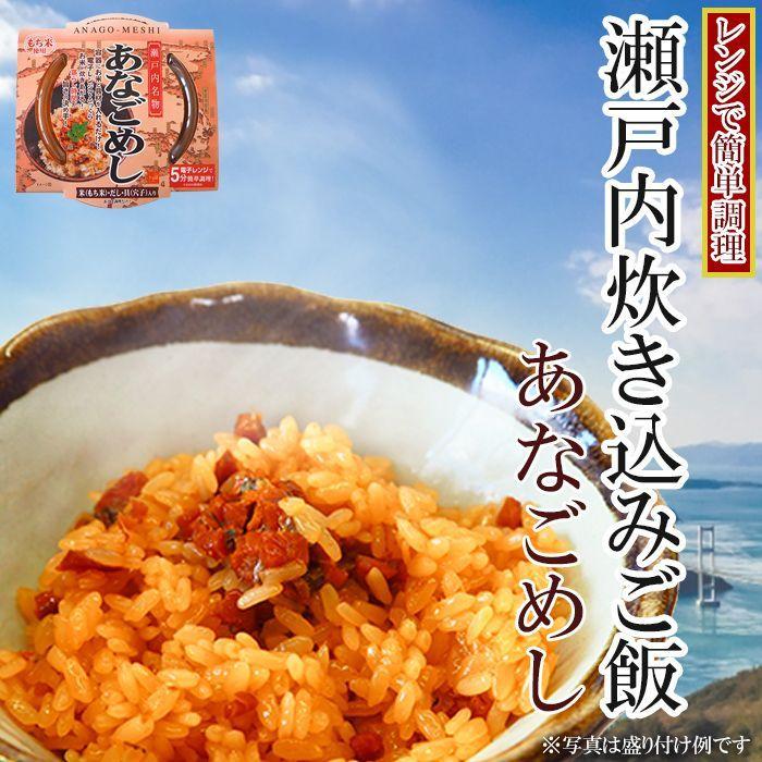 Photo1: 瀬戸内の海の幸 炊き込み御飯あなごめし レンジで簡単調理 (1)