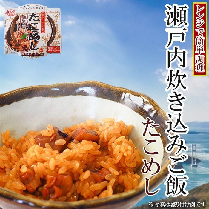 Photo1: 瀬戸内の海の幸 炊き込み御飯たこめし レンジで簡単調理 (1)