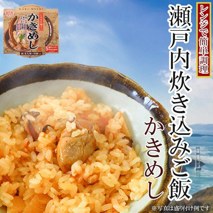 Photo1: 瀬戸内の海の幸 炊き込み御飯かきめし レンジで簡単調理 (1)