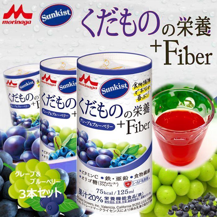 Photo1: サンキスト Sunkist くだものの栄養+Fiber (グレープ&ブルーベリー)125ml 3本セット (1)