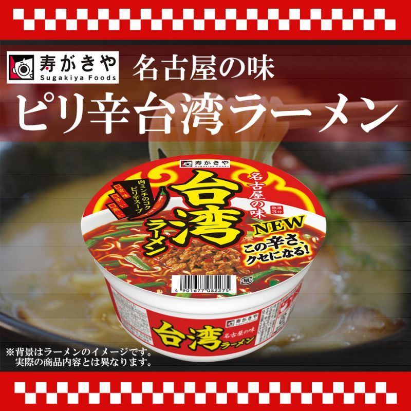 Photo1: 寿がきや 名古屋の味 ピリ辛台湾ラーメン(カップ麺) (1)