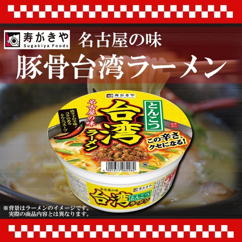 Photo1: 寿がきや 名古屋の味 とんこつ台湾ラーメン(カップ麺) (1)