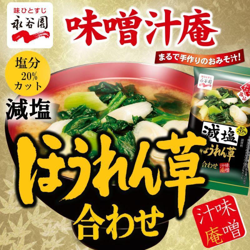 Photo1: フリーズドライ 味噌汁 永谷園 味噌汁庵 ほうれん草 塩分 ひかえめ 減塩タイプ (1)