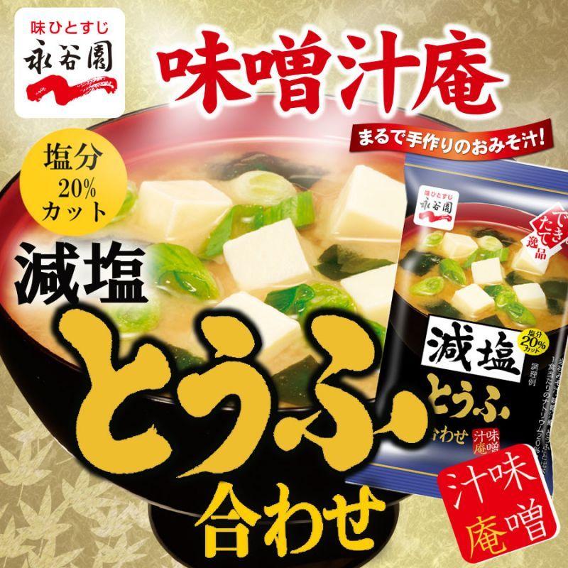Photo1: フリーズドライ 味噌汁 永谷園 味噌汁庵 とうふ 塩分ひかえめ 減塩タイプ (1)