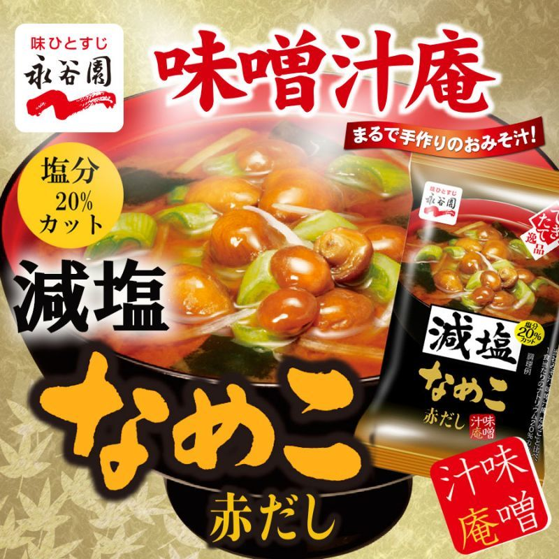 Photo1: フリーズドライ 味噌汁 永谷園 味噌汁庵 なめこ 塩分ひかえめ 減塩タイプ (1)