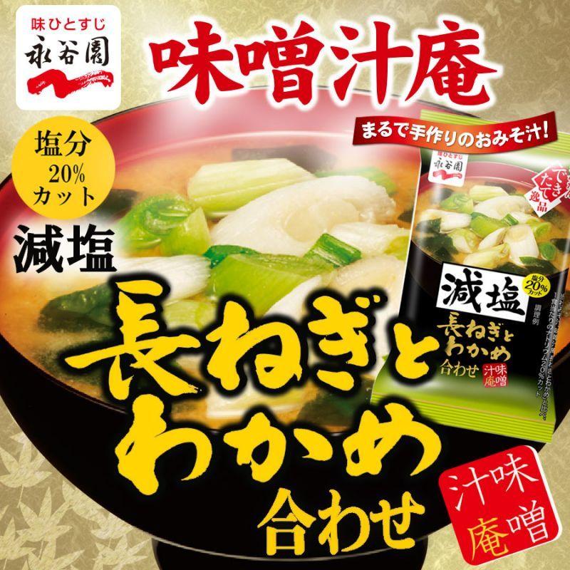 Photo1: フリーズドライ味噌汁 永谷園 味噌汁庵 長ねぎとわかめ 合わせみそ 減塩 塩分 20%カット (1)