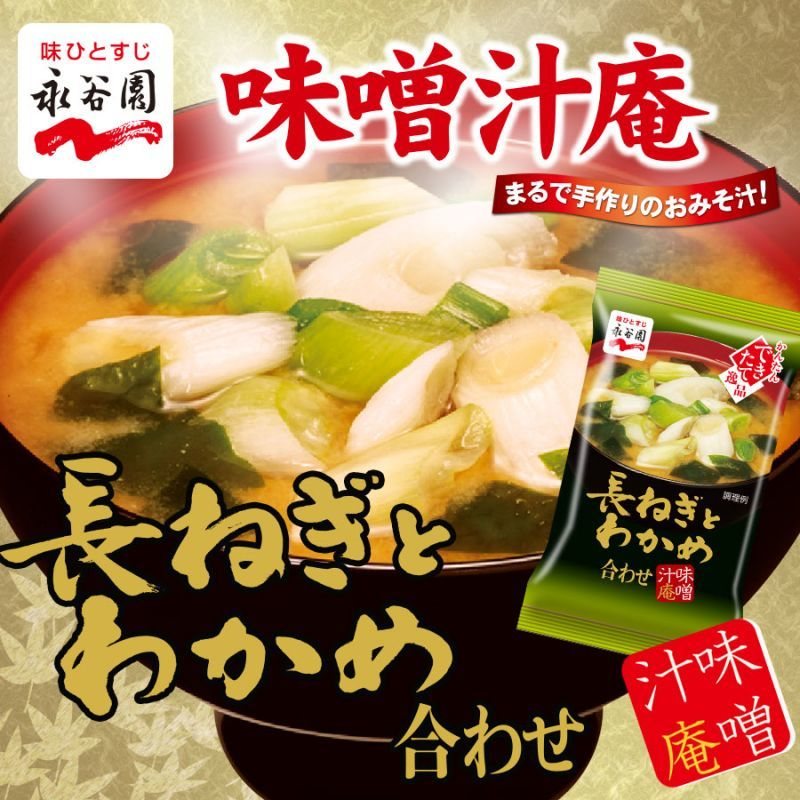 Photo1: 永谷園 フリーズドライ 味噌汁 長ねぎとわかめ 8g 合わせ 即席味噌汁 (1)