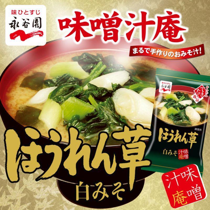 Photo1: 永谷園 フリーズドライ 味噌汁 ほうれん草 7.2g 白みそ 即席味噌汁 (1)