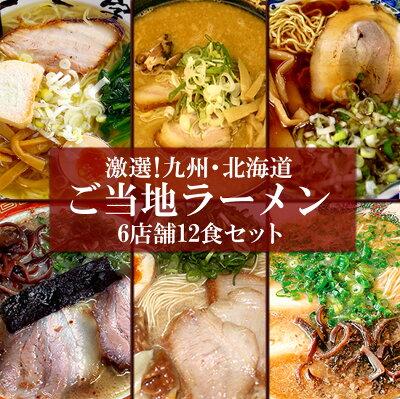 Photo1: ご当地ラーメン 九州&北海道ご当地ラーメン6店舗12食 お試しセット (1)