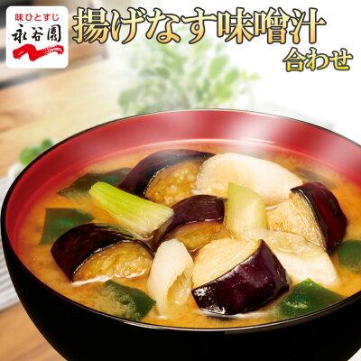Photo1: 永谷園 フリーズドライ 味噌汁 揚げなす 9.1g 合わせ味噌 即席味噌汁 インスタントみそ汁 (1)