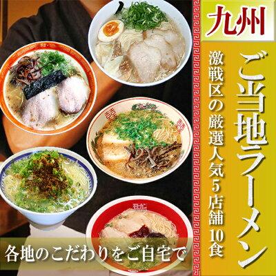 Photo1: ご当地ラーメン 激戦区九州の厳選 5店舗10食セット お試しセット (1)