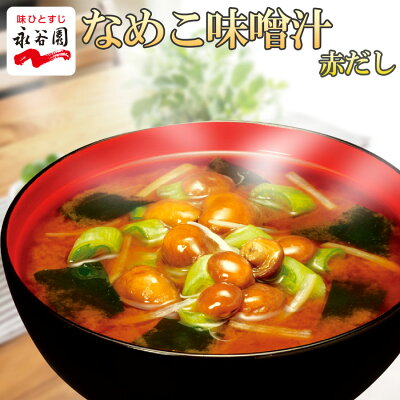 Photo1: 永谷園 フリーズドライ 味噌汁 なめこ 8.1g 赤だし 即席味噌汁 インスタントみそ汁 (1)
