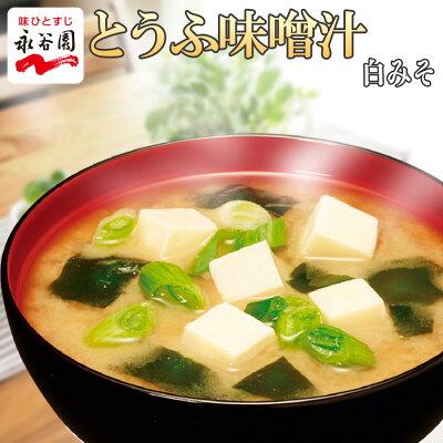 Photo1: 永谷園 フリーズドライ 味噌汁 とうふ 7.6g 白みそ 即席味噌汁 インスタントみそ汁 (1)