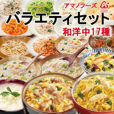 Photo1: アマノバラエティセット17種類 アマノフーズ フリーズドライ どんぶり シチュー 雑炊 おかゆ リゾット パスタ 保存食 非常食 アウトドア ギフト 母の日 (1)