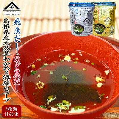 Photo1: 魚の屋山陰プレミアム天然くきわかめスープ2種類計60食セット のど黒 とび魚 (1)