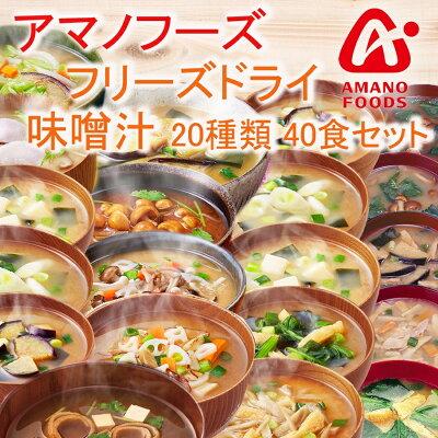 Photo1: アマノフーズ フリーズドライ 味噌汁 20種類40食 みそしるアソート お試しセット インスタント味噌汁 ギフト プレゼント (1)