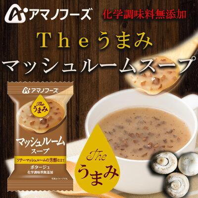 Photo1: フリーズドライ アマノフーズ  スープ Theうまみ マッシュルームスープ ポタージュ 化学調味料 無添加食品 インスタント 即席 ギフト プレゼント (1)