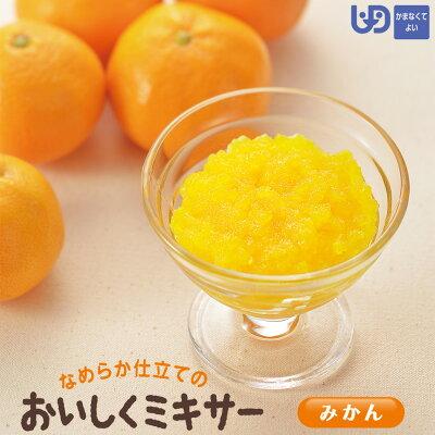 Photo1: おいしくミキサー デザート  みかん 50g かまなくてよい(区分4) 介護食 ホリカフーズ (1)