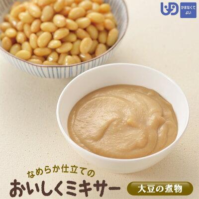 Photo1: おいしくミキサー 大豆の煮物 50g かまなくてよい(区分4) 介護食 ホリカフーズ (1)