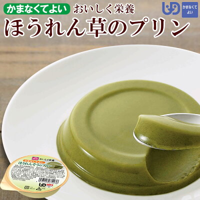 Photo1: おいしく栄養 ほうれん草のプリン 54g スイーツ かまなくてよい(区分4) 介護食 ホリカフーズ (1)